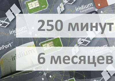 Услуги связи - Электронный ваучер Iridium 250 минут 6 месяцев
