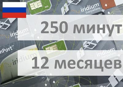 Услуги связи - Электронный ваучер Iridium 250 минут 12 месяцев (только РФ)