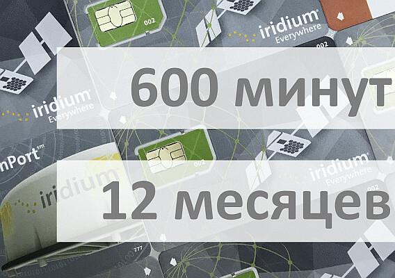 Услуги связи - Электронный ваучер Iridium 600 минут 12 месяцев