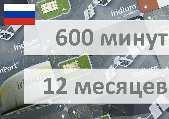 Услуги связи - Электронный ваучер Iridium 600 минут 12 месяцев (только РФ)