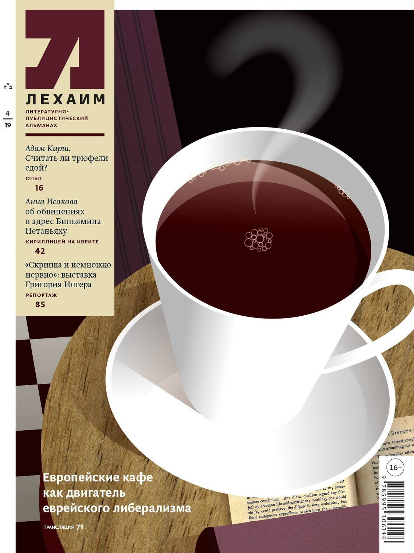"""""""Лехаим"""" № 04/2019 (324)"""