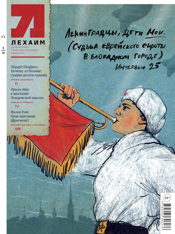 """""""Лехаим"""" № 05/2019 (325)"""