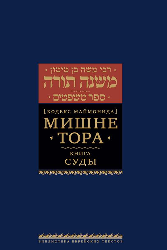 """Мишне Тора (Кодекс Маймонида). Книга """"Суды"""""""