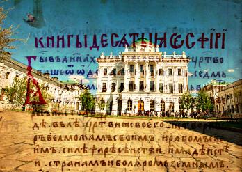 Judeo-Slavica в Доме Пашкова