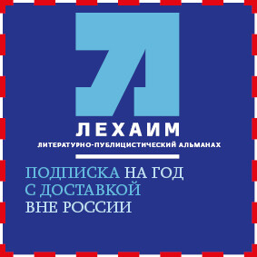 """Подписка на альманах """"Лехаим"""" на год вне России"""