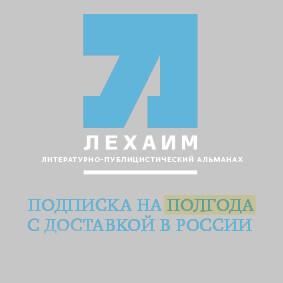 """Подписка на альманах """"Лехаим"""" в России на полгода"""