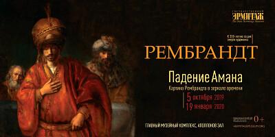 Загадка картины Рембрандта