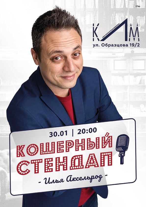 «Кошерный Стендап» Илья Аксельрод