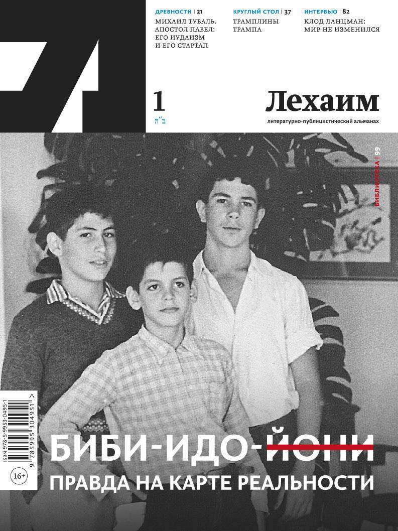 """""""Лехаим"""" №1/2017"""
