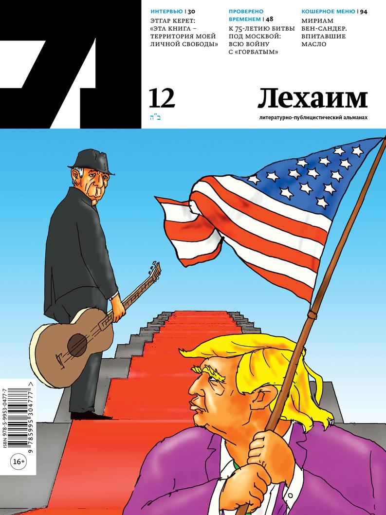 """""""Лехаим"""" №12/2016"""