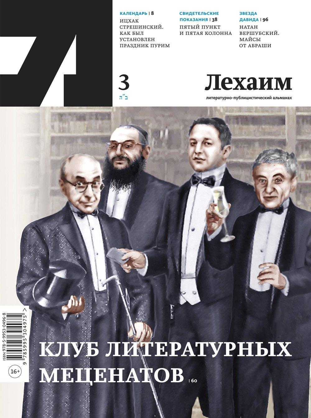 """""""Лехаим"""" №3/2017"""