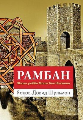 Рамбан. Жизнь рабби Моше бен Нахмана