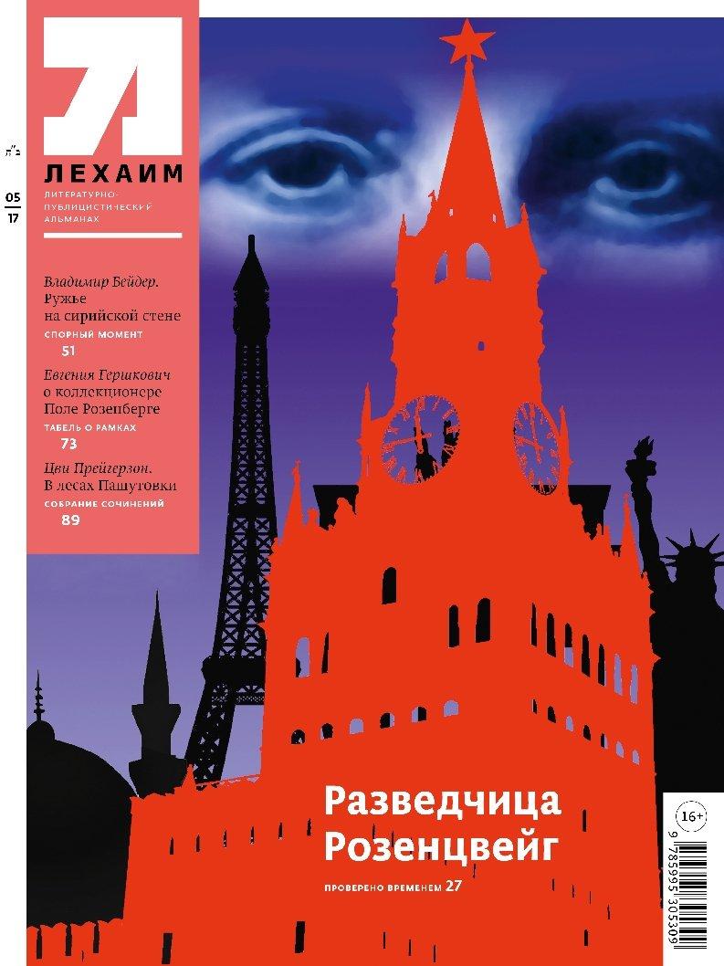 """""""Лехаим"""" № 5/2017 (301)"""