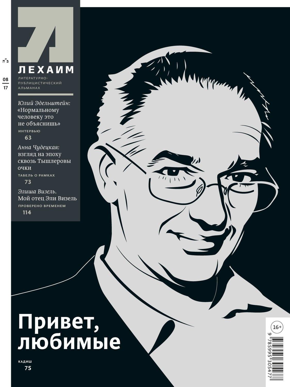 """""""Лехаим"""" № 8/2017 (304)"""