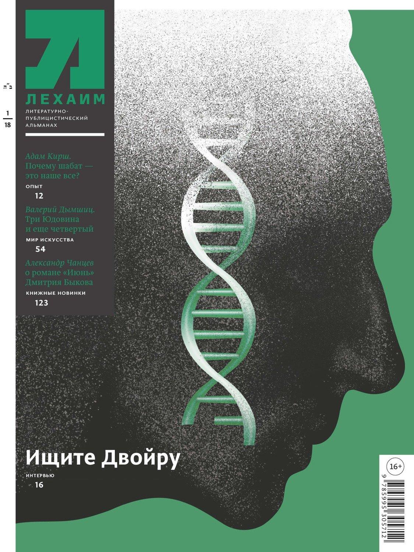 """""""Лехаим"""" № 01/2018 (309)"""