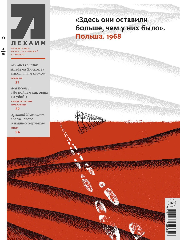 """""""Лехаим"""" № 04/2018 (312)"""