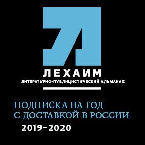 """Подписка на альманах """"Лехаим"""" на год в России"""