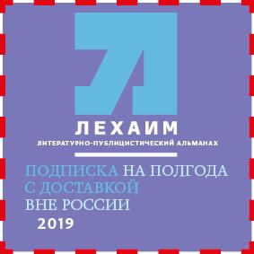 """Подписка на альманах """"Лехаим"""" на полгода вне России"""