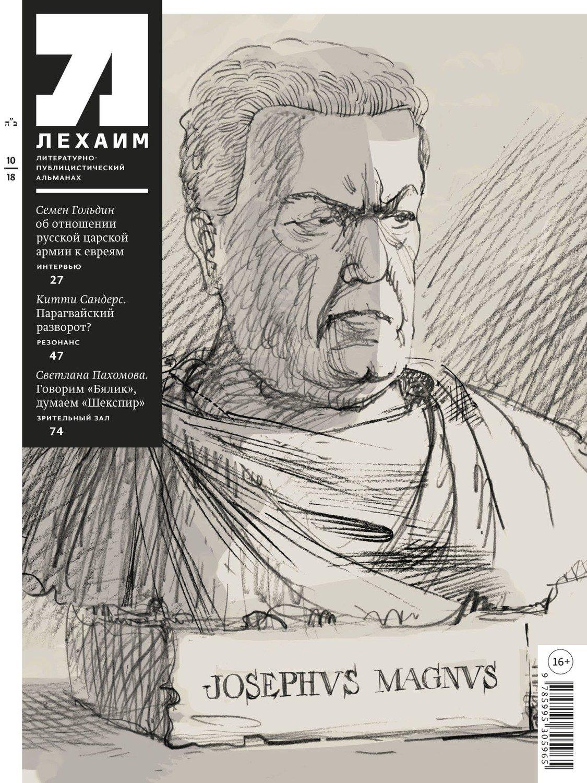 """""""Лехаим"""" № 10/2018 (318)"""