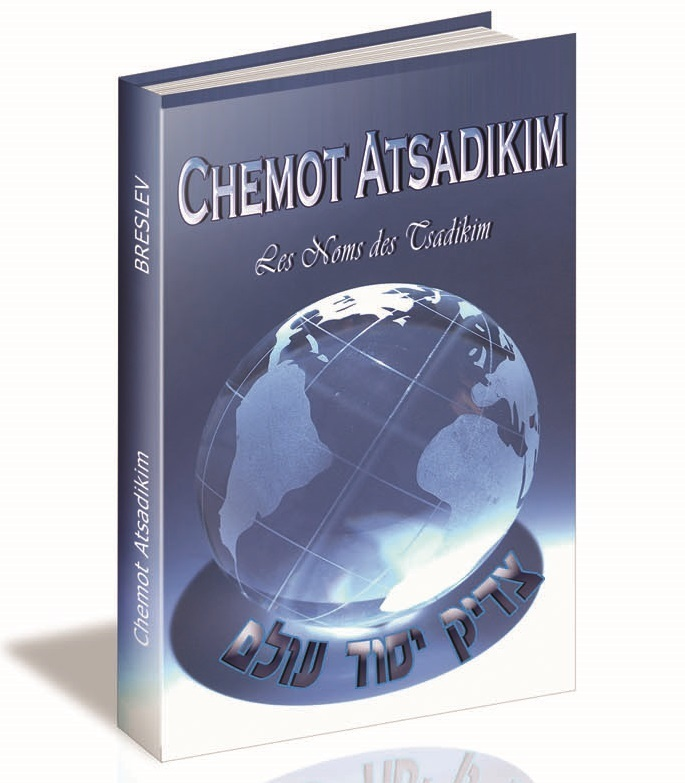 Chemot Atsadikim
