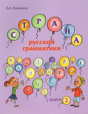 Akishina, Alla. World of the Russian Grammar. Book Two ISBN 9785883372444