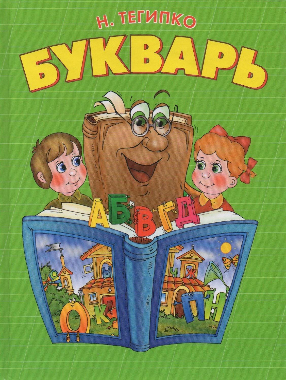 Tegipko, Natalia . Bukvar` ISBN 9785699091041