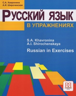 Khavronina, Seraphima. Russian in Exercises: a workbook with comments ISBN 9785883371553
