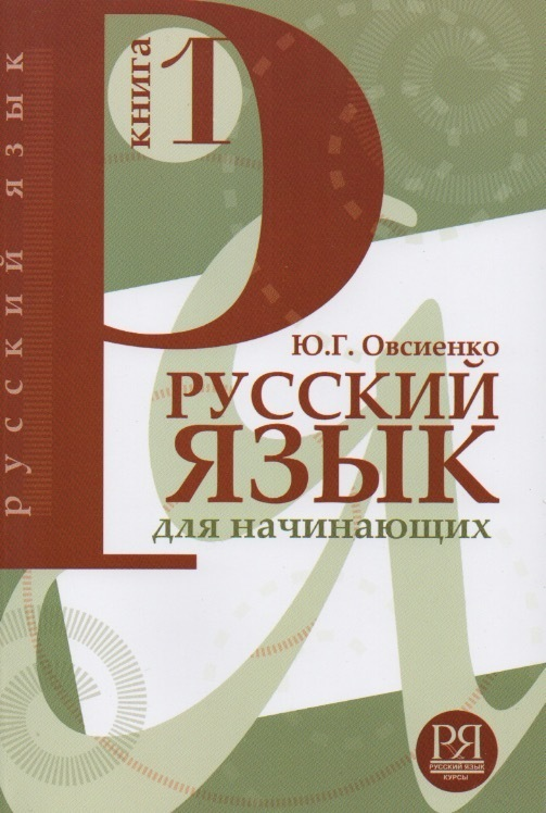Ovsienko, Yulia. Russian Language for the English Speaking Students, Book One. Beginning Level. Textbook. ISBN 9785883371195