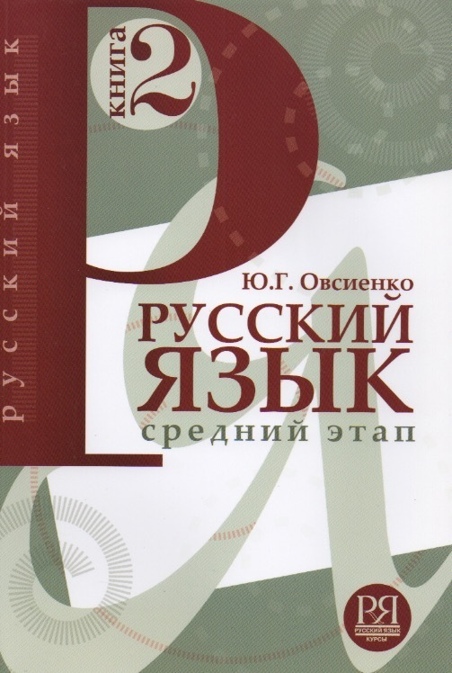 Ovsienko, Yulia. Russian Language for the English Speaking Students, Book Two. Intermediate Level. Textbook. ISBN 9785883370822