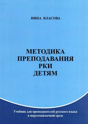 Vlasova, Nina. Russian as a Foreign Language. Methods of Teaching RFL. ISBN 5879801918