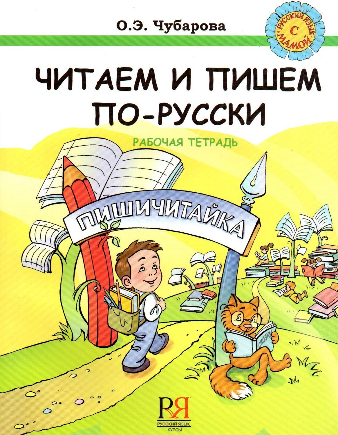 Chubarova, Olga. We read and write Russian. Workbook. Learn Russian with Mom Series ISBN 9785883371225