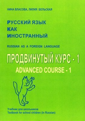 Vlasova, Nina. Russian as a Foreign Language. Advanced Course 1.ISBN 9789659138203