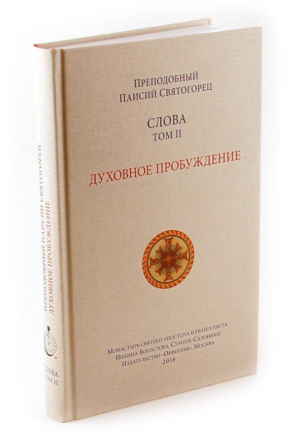 Spiritual Counsels of Elder Paisios II: Spiritual Awakening (in Russian). Слова. Том 2. Духовное пробуждение