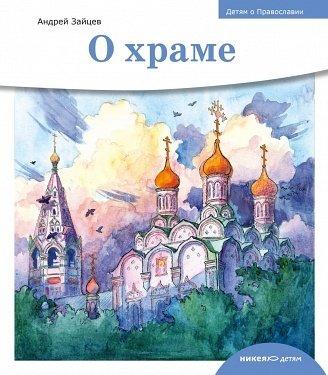 Orhtodoxy for Kids: Five Books Set  (in Russian). Детям о Православии. Серия из пяти книг