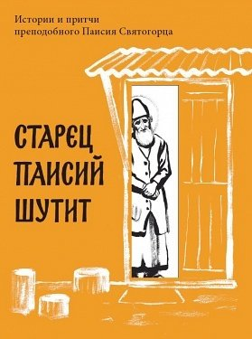 Elder Paisios Tells Jokes. (Russian Edition) Старец Паисий шутит. Истории и притчи преподобного Паисия Святогорца