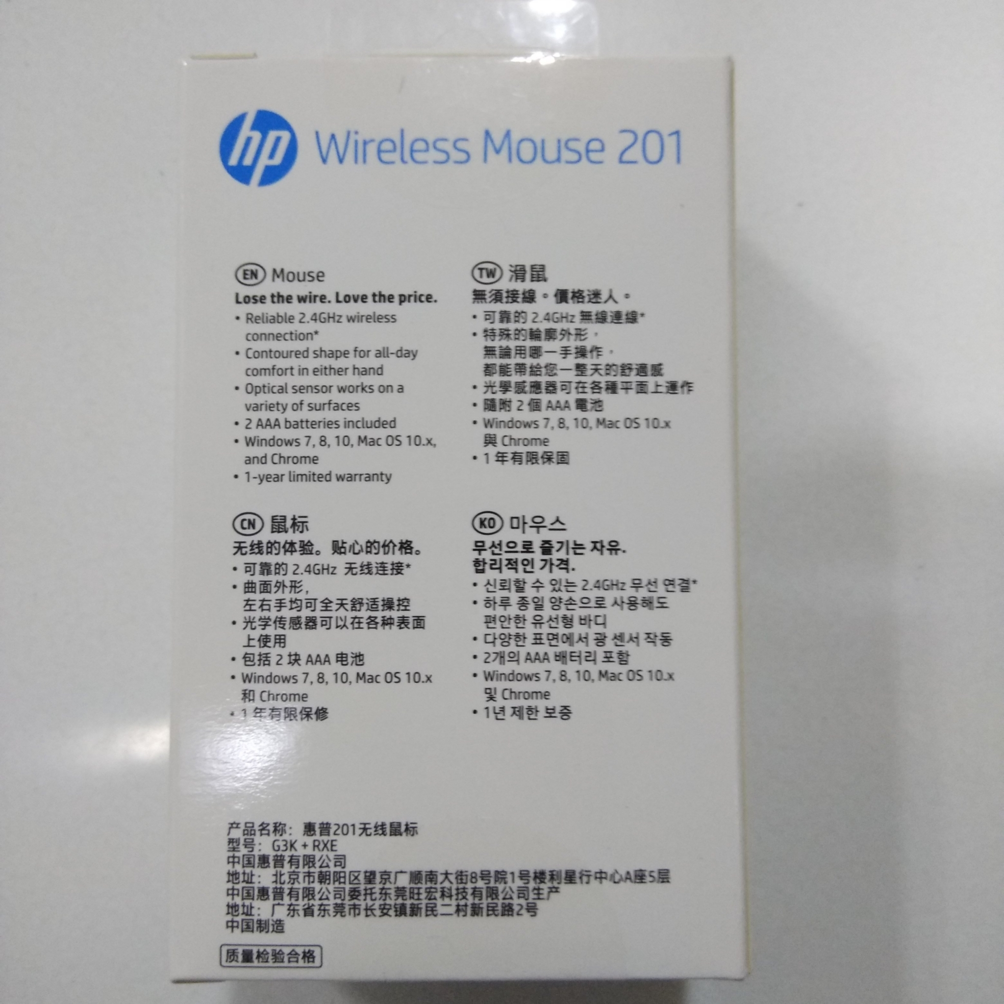 HP Wireless Mouse, 201
