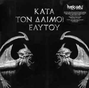 Rotting Christ - Kata Tom Daimona Eatoy