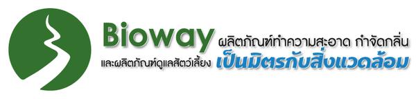 Bioway ผลิตภัณฑ์ทำความสะอาด กำจัดกลิ่น และผลิตภัณฑ์ดูแลสัตว์เลี้ยง เป็นมิตรกับสิ่งแวดล้อม