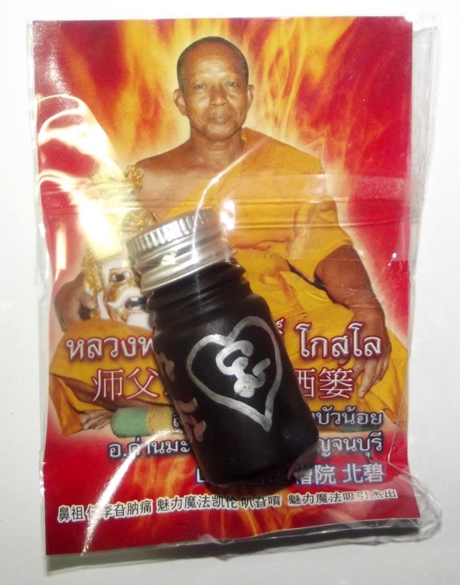 Nam Man Prai Salika Mat Jai Celestial Magpie Heartbreaker Potion - Luang Por Somsak