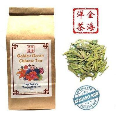 Xi Hu Long Jing Lu Cha (West Lake Dragon Well Green Tea) 150gm