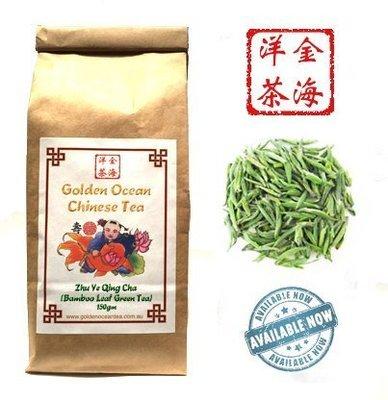 Zhu Ye Qing Cha (Bamboo Leaf Green Tea) 150gm