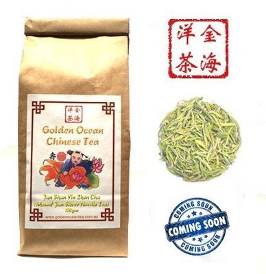 Jun Shan Yin Zhen Cha (Mount Jun Silver Needle Tea) 150gm