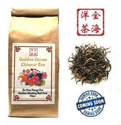 Jin Hou Hong Cha (Golden Monkey Red Tea) 150gm