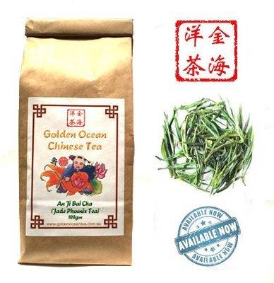 An Ji Bai Yu Feng Cha (White Jade Phoenix Tea) 100gm