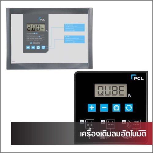 เครื่องเติมลมอัตโนมัติ PCL