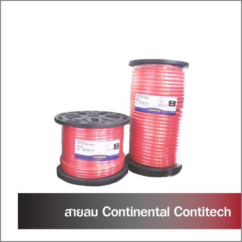 สายลม Continental Contitech