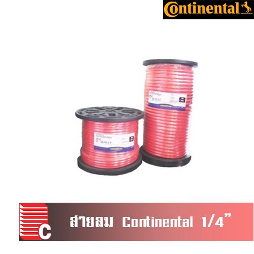 """สายลม Continental Contitech 1/4"""" 300 PSI / ราคาต่อเมตร"""