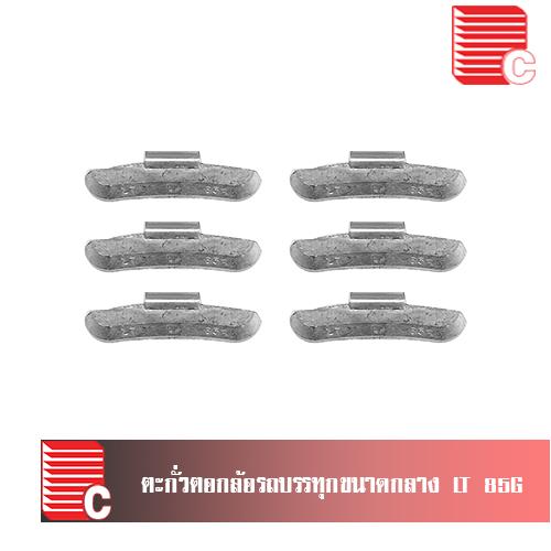 ตะกั่วตอก 85 กรัม LT ( 25 ตัว/ถุง )