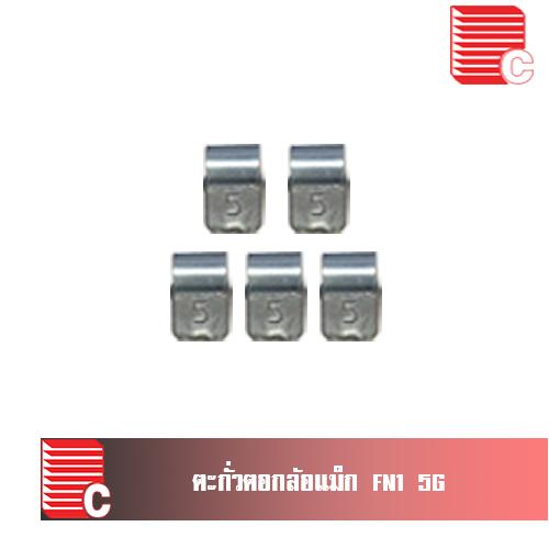 ตะกั่วตอกล้อแม็ก 5 กรัม FN1 ( 100 ตัว/ถุง )
