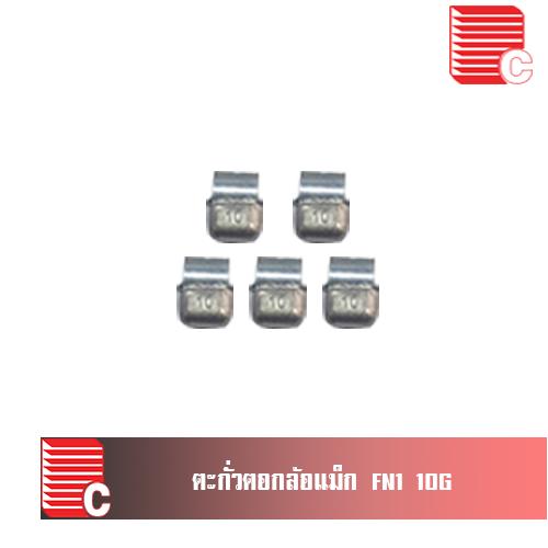 ตะกั่วตอกล้อแม็ก 10 กรัม FN1 ( 100 ตัว/ถุง )
